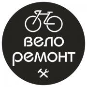 Комплексный ремонт велосипеда